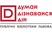 """Logo of Public libraries of Lviv - """"think, explore, act"""""""